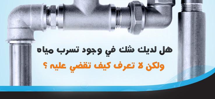 اصلاح تسريب المياه